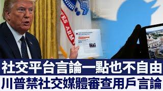 川普簽發行政令 限制社交平台政治審查|新唐人亞太電視|20200531