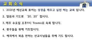 군포예선교회님의 라이브 방송