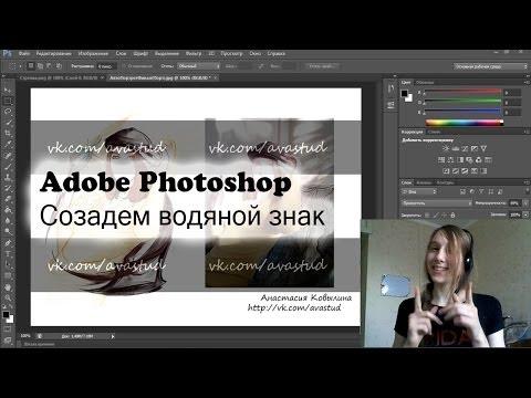 видео: Уроки adobe photoshop. Защищаем авторские права рисунка. О.о Создаём водяной знак.