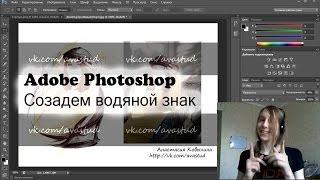 Уроки Adobe Photoshop. Защищаем авторские права рисунка. О.о Создаём водяной знак.