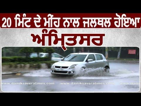 20 Minute की बारिश से जलथल हुआ Amritsar