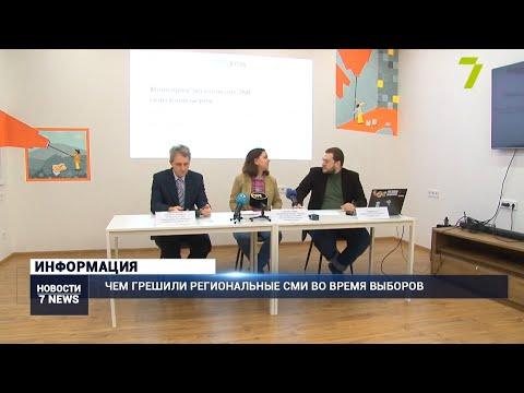 Новости 7 канал Одесса: Чем грешили региональные СМИ во время выборов