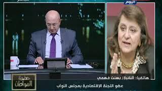 """نائبة: """"مش هنفضل طول عمرنا مديونين.. خدوا ضرائب من الأطباء والمحامين"""""""