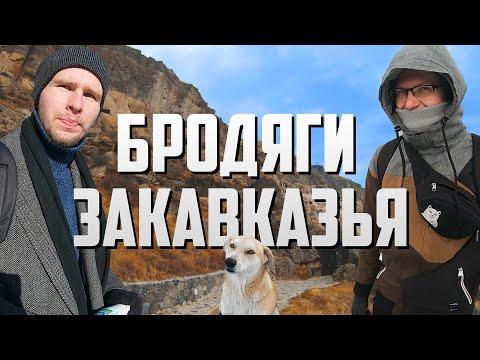 Бродяги Закавказья - (Армения / Грузия / Азербайджан)