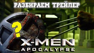 Разбираем финальный трейлер Люди Икс: Апокалипсис(Я https://vk.com/vjhobbit Паблик http://vk.com/hobspub Твич www.twitch.tv/vghobbit., 2016-04-26T09:55:05.000Z)