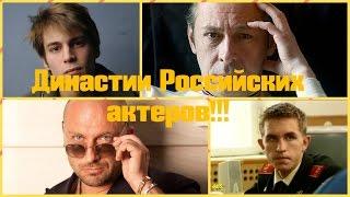 Дети Российских звезд.  Актерские династии.