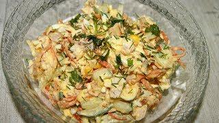 Салат на любой праздник//Салат с копченой курицей