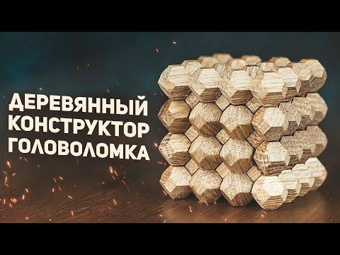Деревянный Конструктор Головоломка / Okta