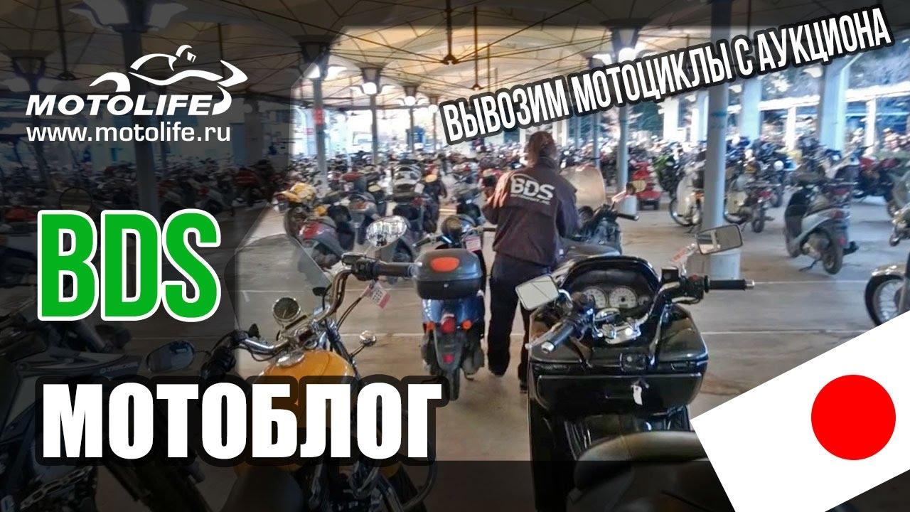 Проверка мотоцикла перед покупкой на аукционе в Японии На примере .