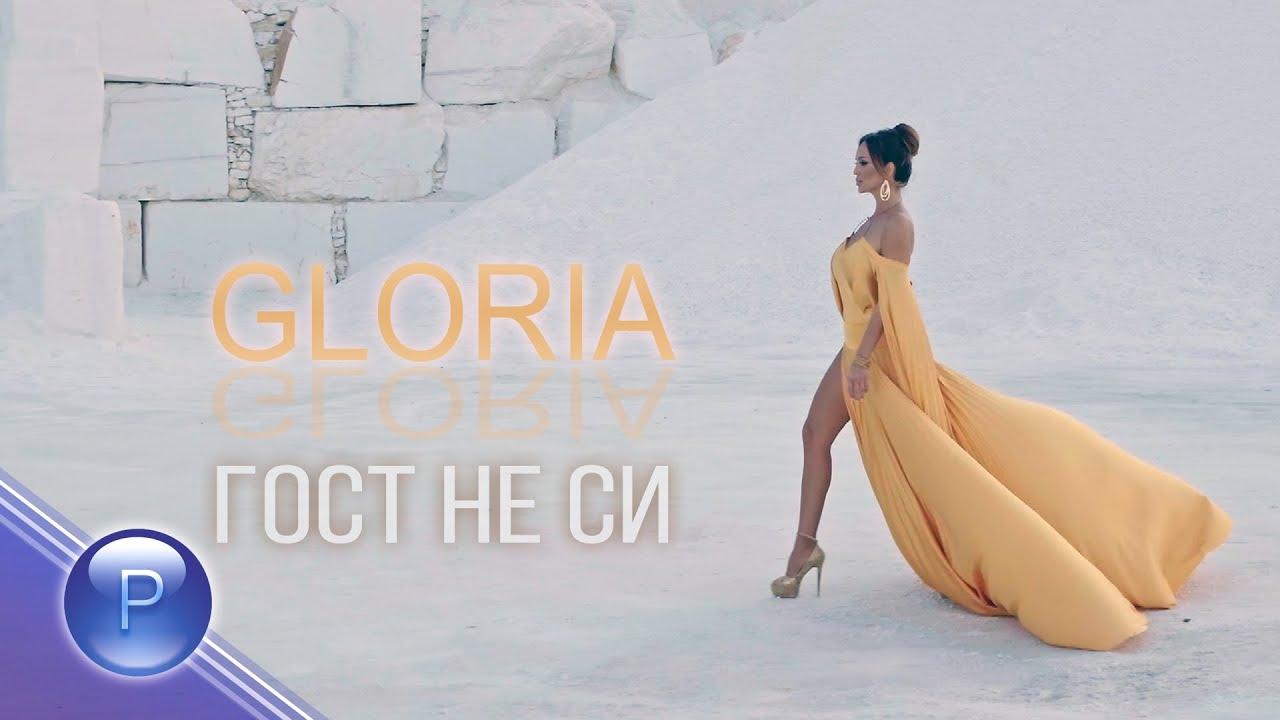 GLORIA - GOST NE SI / Глория - Гост не си, 2019