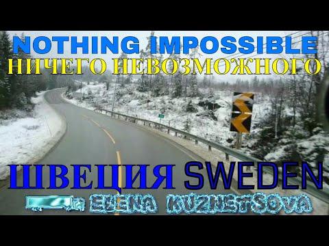 Trucking Girl Sweden такая работа выгрузить в лесу любой ценой  Full HD 1