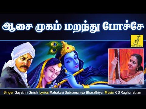 Aasai Mugam    Madhuram    Gayathri Girish    Tamil Lyrical Video    Vijay Musicals