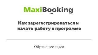 Как зарегистрироваться и начать работу в программе. Обучающее видео MaxiBooking.