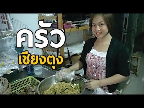 เยือนปี้น้องจาวไตในเจียงใหม่ EP.3 เข้าครัวพี่น้องเชียงตุง Kengtung foods Delivery