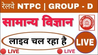 General Science / सामान्य विज्ञान- #LIVE_CLASS 🔴 OF रेलवे NTPC, GROUP-D-
