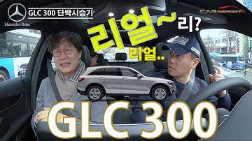메르세데스-벤츠 GLC 300 살차? 안 살차? 나름 리얼_시승기(mercedes benz glc 300 review)