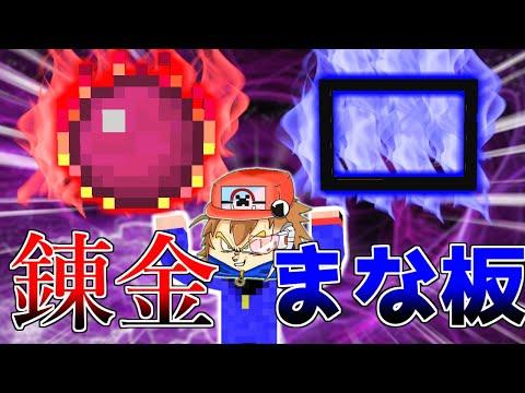 【マイクラ】まな板と錬金術で世界征服してみた【ゆっくり実況】