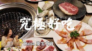 Dana慶生大會!干貝、天使紅蝦、各種肉類吃到飽 feat.燒bar
