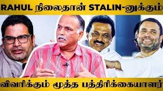 2021-ல் BJP திட்டம் இது தான் - போட்டு உடைத்த மூத்த பத்திரிக்கையாளர் ராதாகிருஷ்ணன்  | MK Stalin | EPS