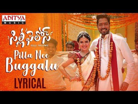 Pilla Nee Buggalu Lyrical || Silly Fellows Movie Songs || Allari Naresh, Sunil || Sri Vasanth