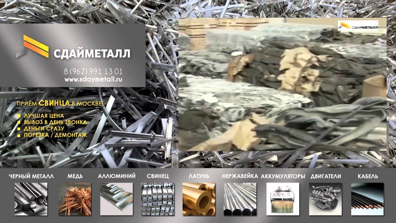 Прием латуни дорого в Москве | 8 (968) 365-07-93 - YouTube