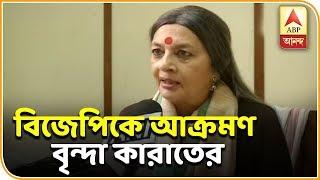 চল্লিশ জওয়ানের মৃত্যুতে রাজনীতি করছে বিজেপি, আক্রমণ বৃন্দা কারাতের| ABP Ananda