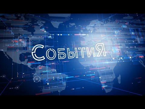 СОБЫТИЯ. Новости Пинска и Пинского района (от 20.03.2020)