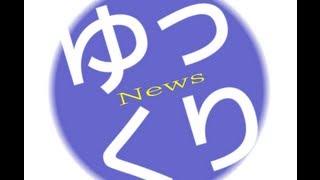 【ゆっくりニュース】7月5日 今回のニュースは菜々緒とJOYの熱愛発覚に...