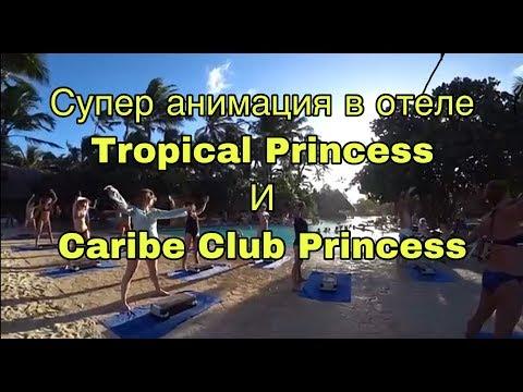 Анимация в отелях Tropical Princess и Caribe Club Princess. Доминикана. Пункта Кана