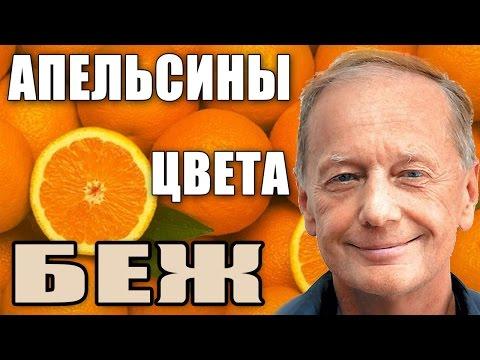 """Михаил Задорнов. Концерт """"Апельсины цвета беж"""""""
