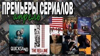 НОВЫЕ СЕРИАЛЫ АПРЕЛЯ || Премьеры и продолжение сериалов от Netflix, CBS, FreeForm и другое