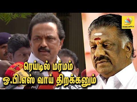 ரெய்டில் மர்மம் - ஓ.பி.எஸ் வாய் திறக்கனும்   MK Stalin speech about Rama Mohan Rao IT Raid