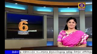 NEWS 6PM 🔴L VE  21   10   2019