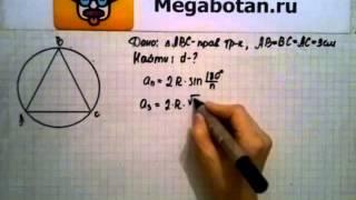 Номер 1090 Геометрия 7 9 класс Атанасян