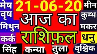 Aaj Ka Rashifal। 21 जून 2020। आज का राशिफ़ल,21 June 2020,रविवार#राशिफल