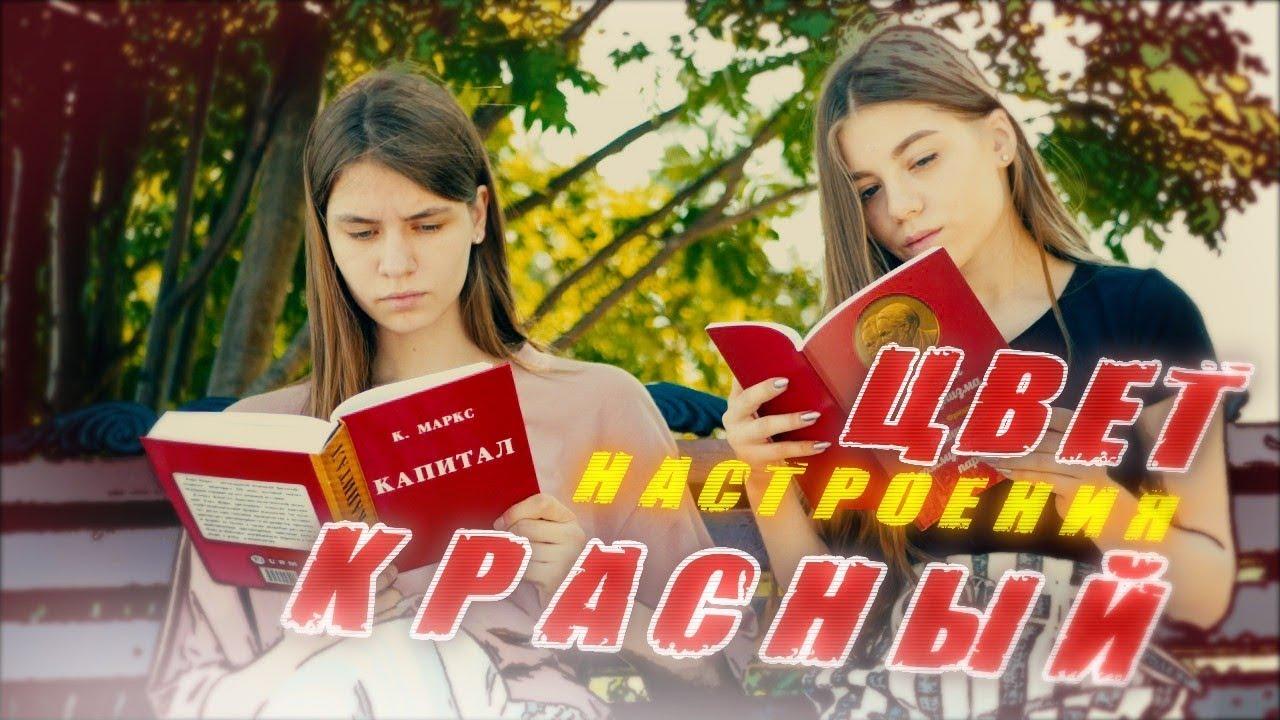 Цвет настроения красный - пародия на песню Киркорова