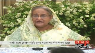 ফেসবুক আইডি হ্যাক করে ঘটানো হয়েছে ভোলার ঘটনাঃ প্রধানমন্ত্রী | Bhola Update | Somoy TV