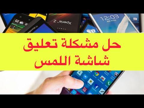 حل مشكلة تعليق شاشة اللمس The Touch على جميع الاجهزة Iphone Android Nokia Youtube