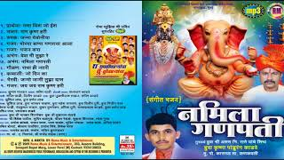 Abhang - Namila  Ganpati  { Namila Ganpati - Sangeet Bhajan }