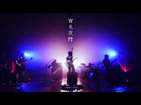 Hello Sleepwalkers「百鬼夜行」MUSIC VIDEO