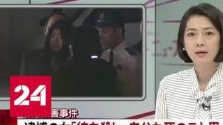 Японка зарезала американского сержанта-любовника - Россия 24