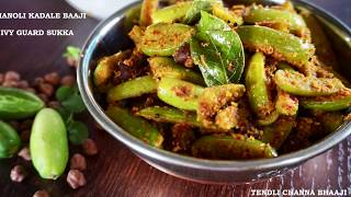 Kadle manoli  bhaaji  manglorean style- ivy guard recipe-Tendli channa sabzi