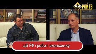 К.Бабкин: ЦБ РФ как подрывник русской экономики