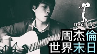 周杰倫 - 世界末日 結他 Fingerstyle By Long Fung Tam