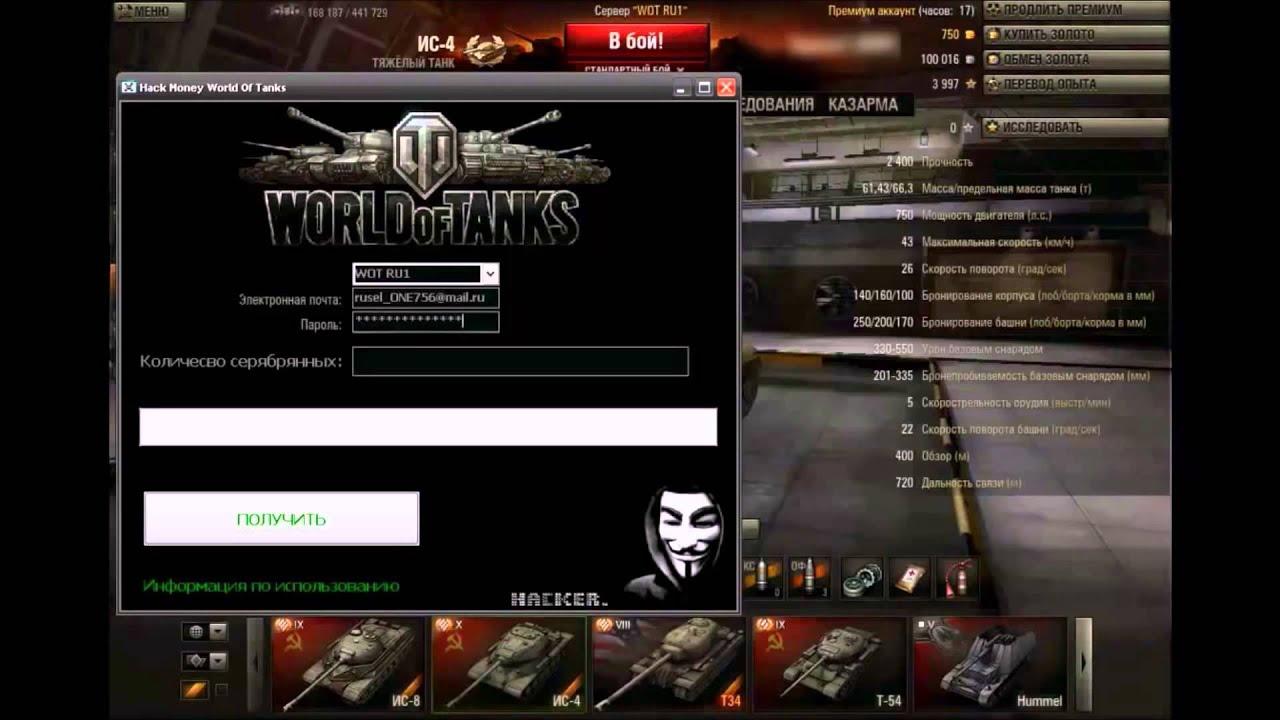 Программу для накрутки золота и серебра в world of tanks