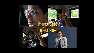 Dayout With Sumeet Vyas!