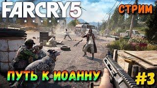 Far Cry 5 — Стрим Прохождение - Путь к Иоанну ! #3