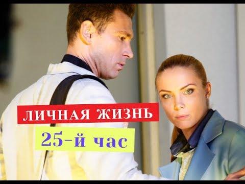 25-й час сериал ЛИЧНАЯ ЖИЗНЬ и биография актеров