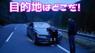 (後編) 和歌山へ!果たして目的地はどこよ!和歌山の山の中!最短の旅!