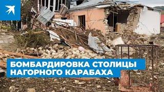 Бомбардировка столицы Нагорного Карабаха